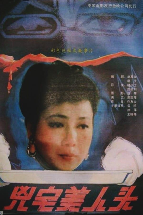 Ver Xiong zai mei ren tou Online HD Español (1989)