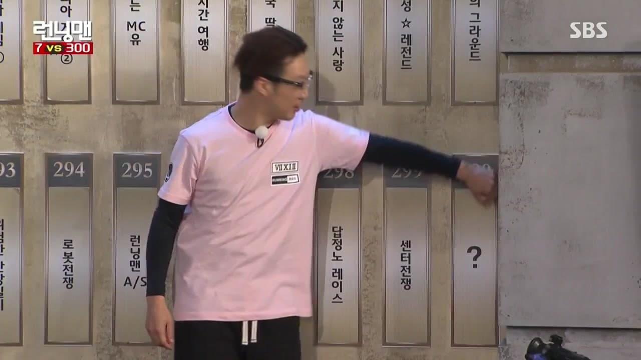 Running Man Season 1 :Episode 300  7 vs. 300 (1)