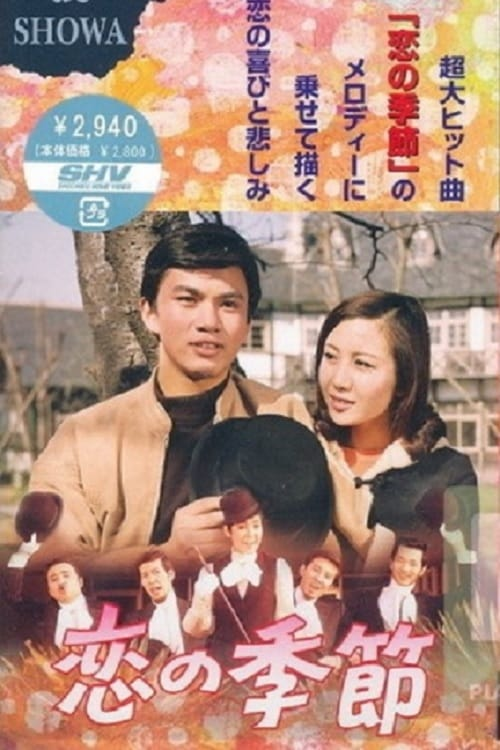 Ver Season of Love Online HD Español (1969)