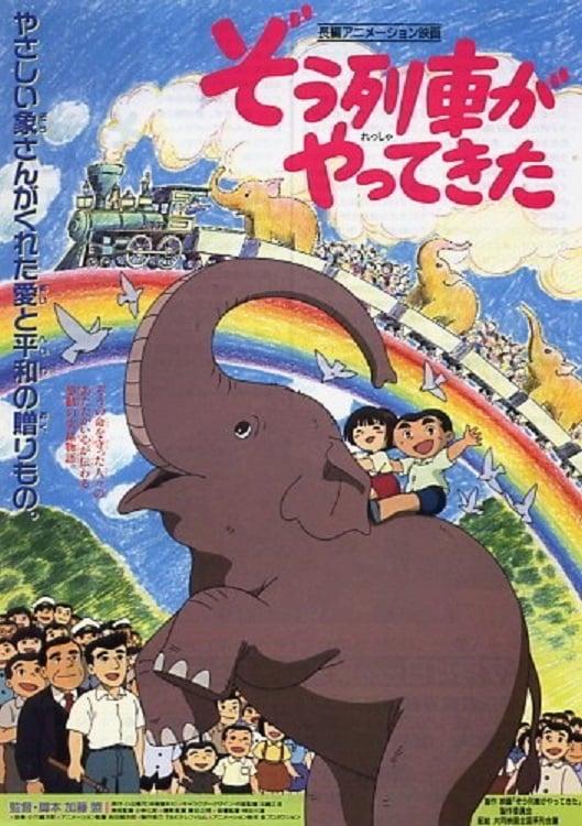Zôressha ga Yatte Kita (1992)