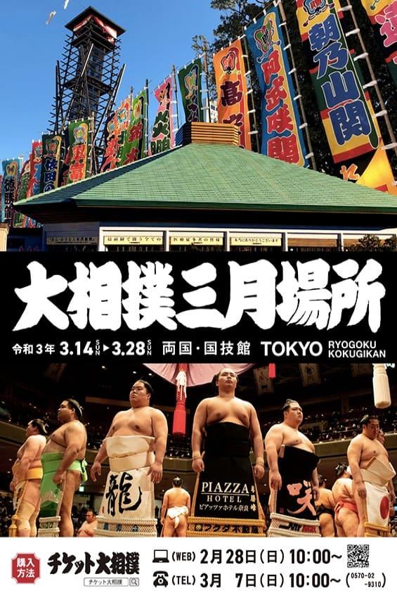 Grand Sumo Season 4