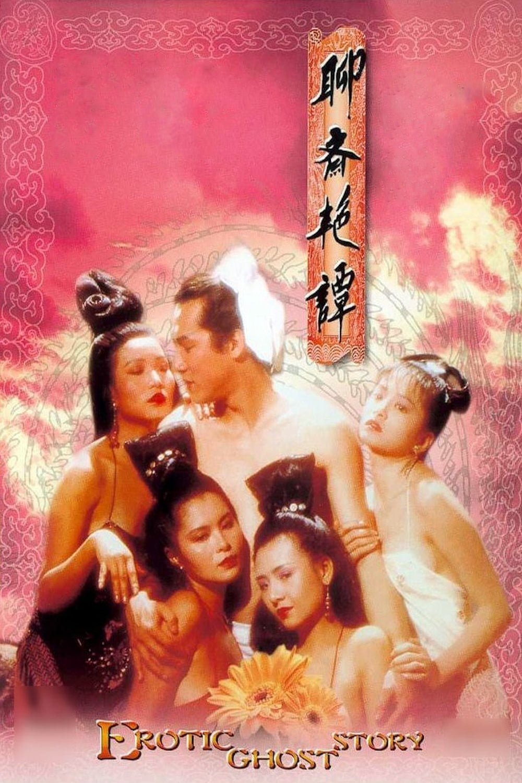 Erotic Ghost Story (1990)