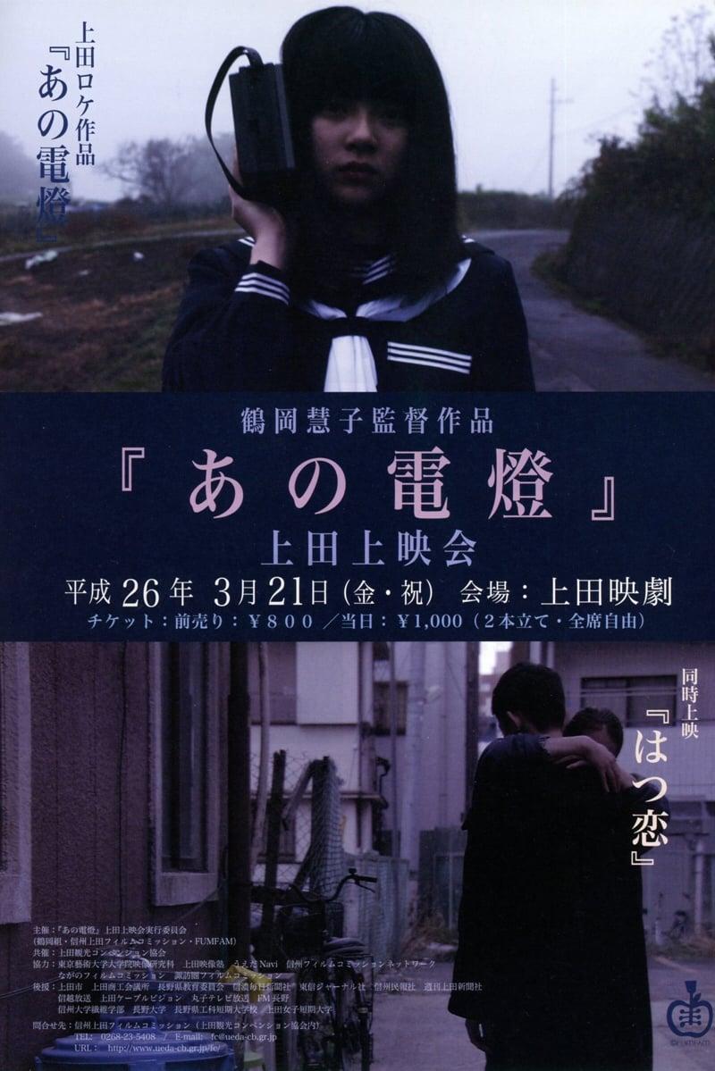 My First Love (2013)