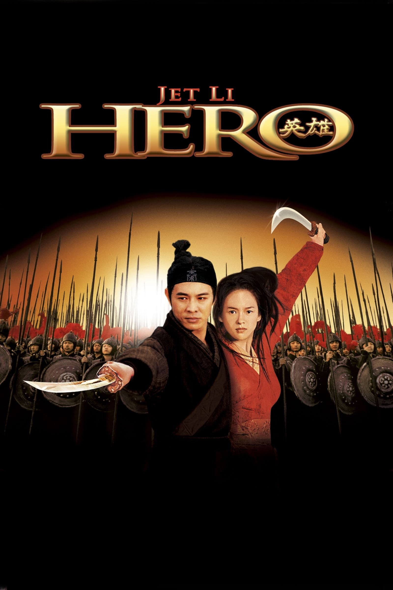 Hero (2002) - Posters — The Movie Database (TMDb)