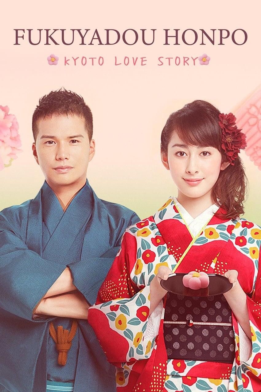 Fukuyadou Honpo: Kyoto Love Story (2016)
