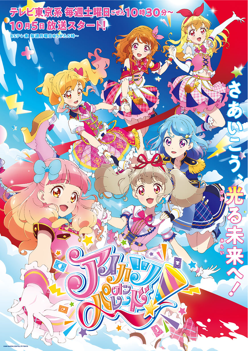 Aikatsu on Parade! Sub Indo