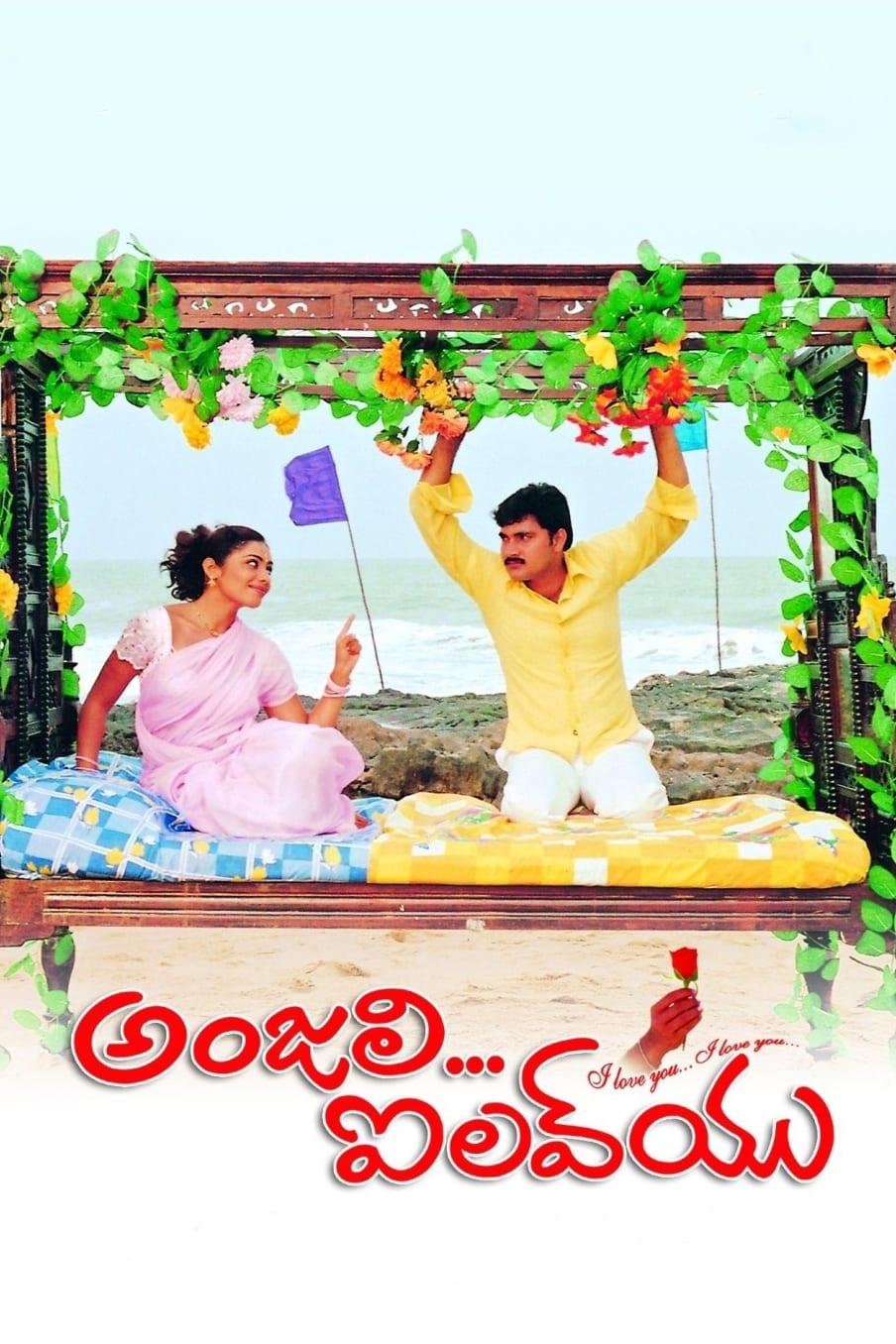 watch Anjali I Love You 2004 online free