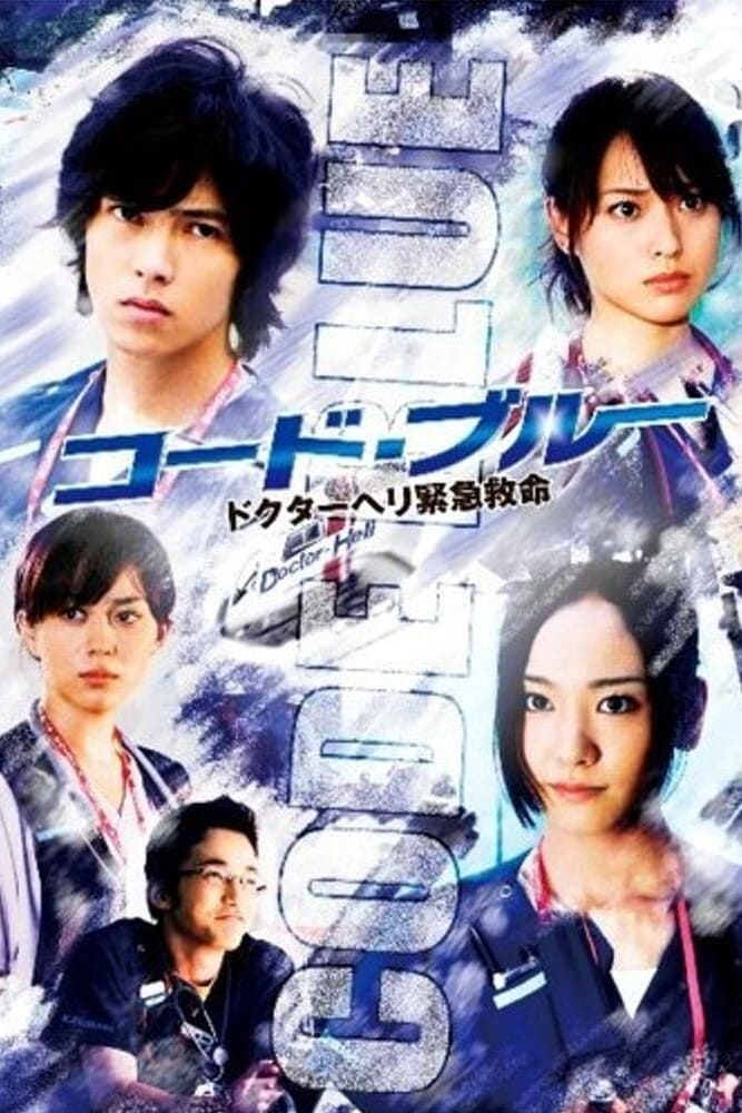 Code Blue (2008)