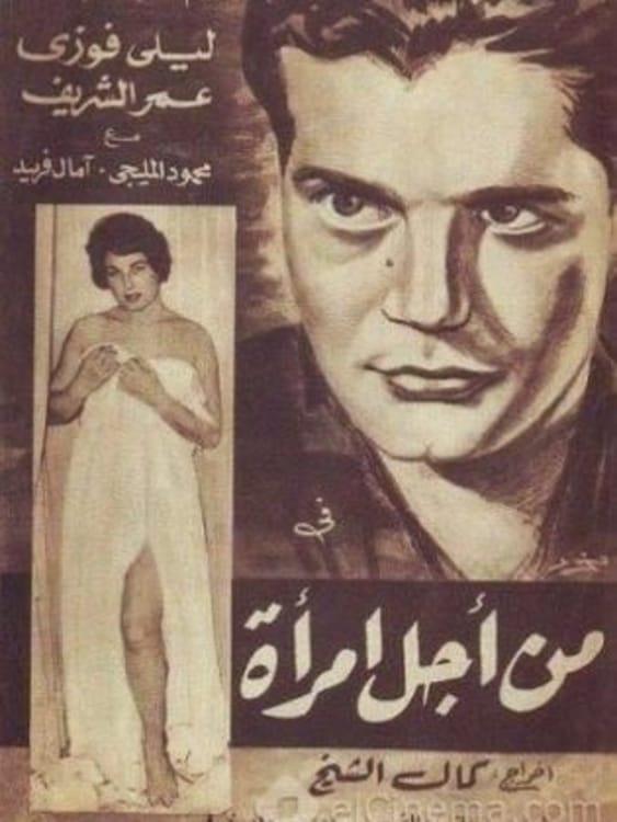 Ver Pour une femme Online HD Español (1959)
