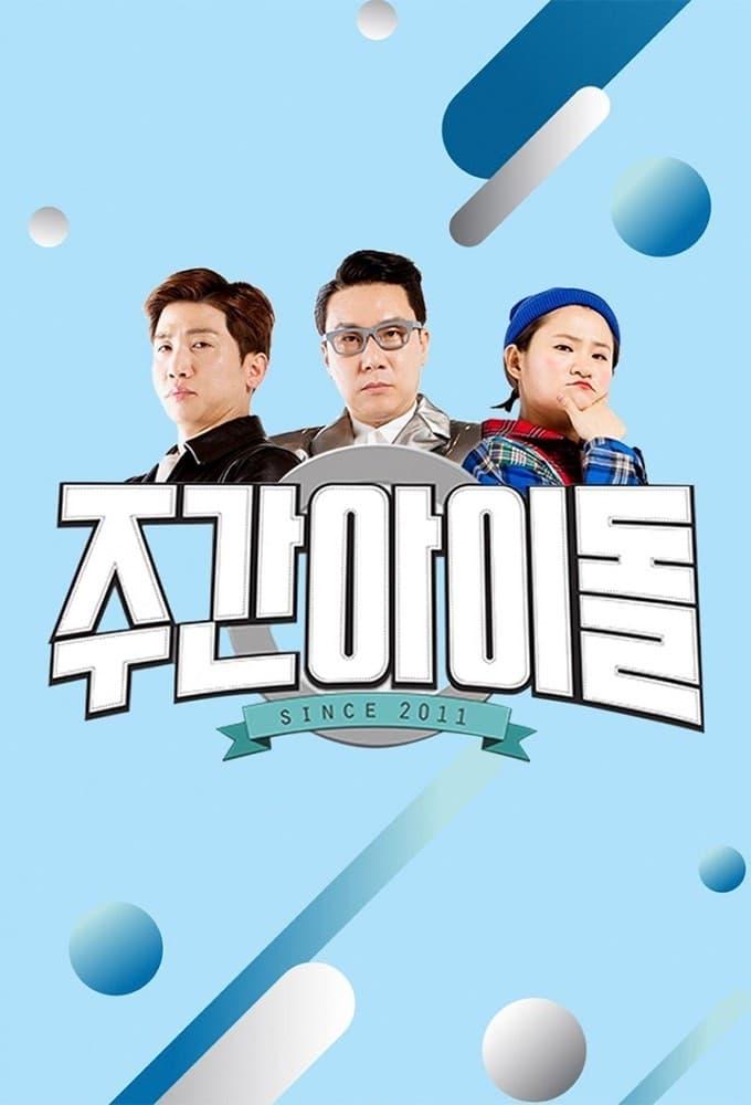 주간 아이돌 Season 2