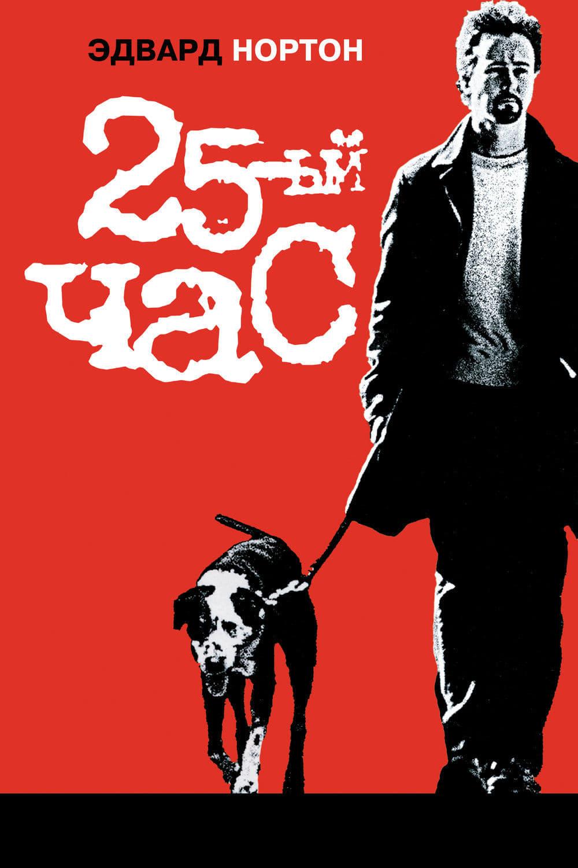 film a 25a ora 25th hour 25th hour 25th hour 2002