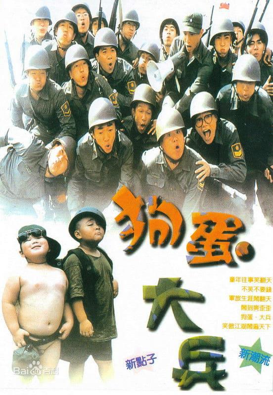 Ver Naughty Boys & Soldiers Online HD Español ()
