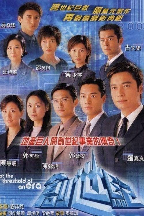 At the Threshold of an Era (1999)