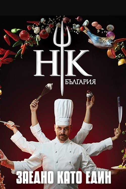 Hell's Kitchen Bulgaria Season 2