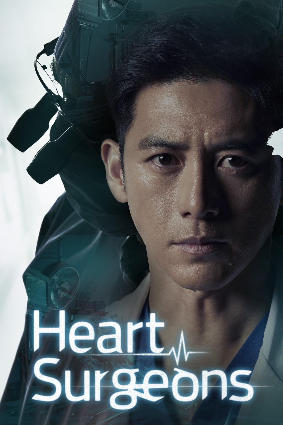 흉부외과:심장을 훔친 의사들 TV Shows About Hospital