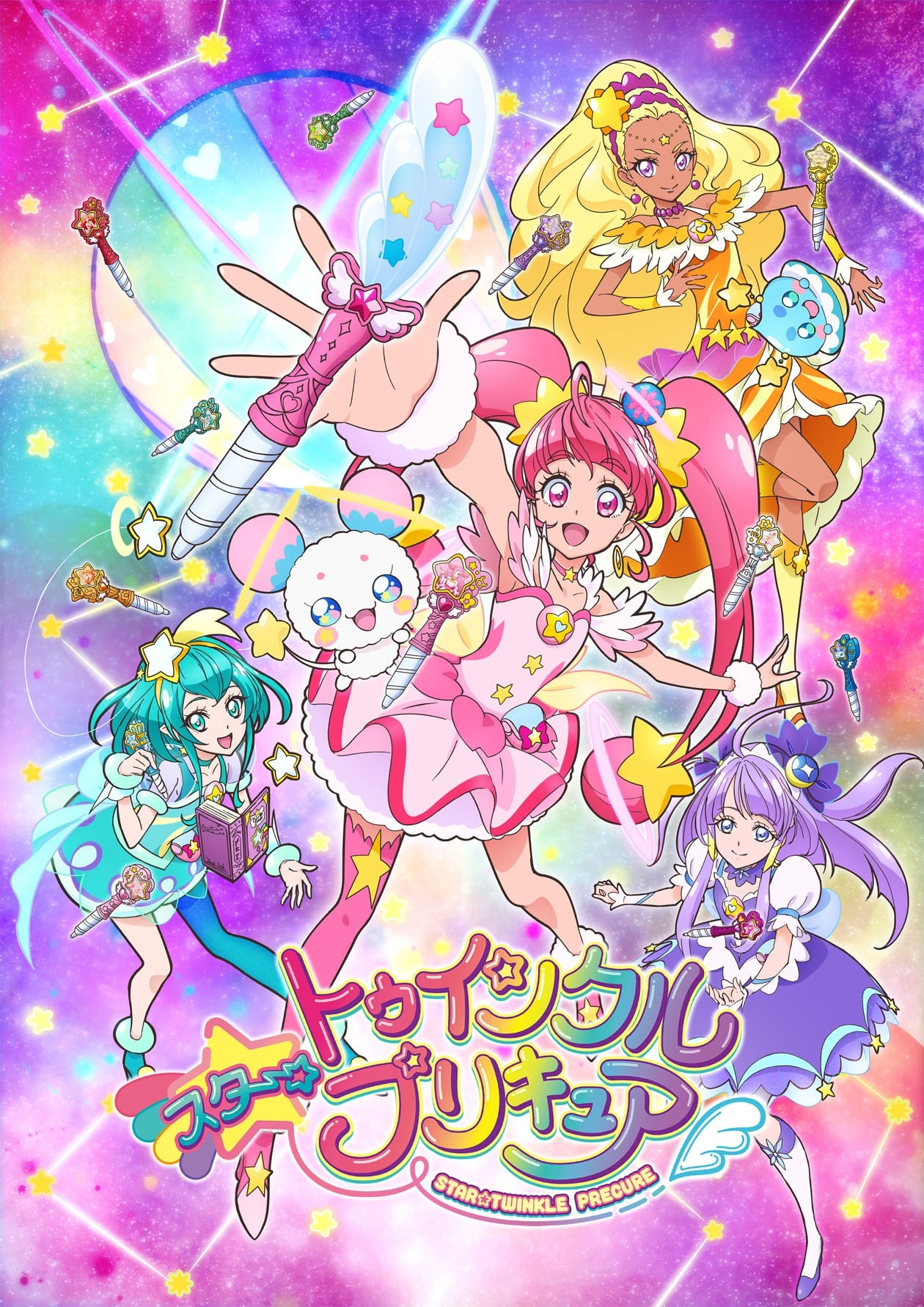 Star☆Twinkle Precure | Cover DVD |