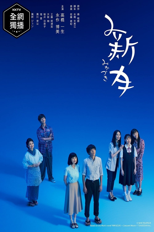 みかづき TV Shows About Education