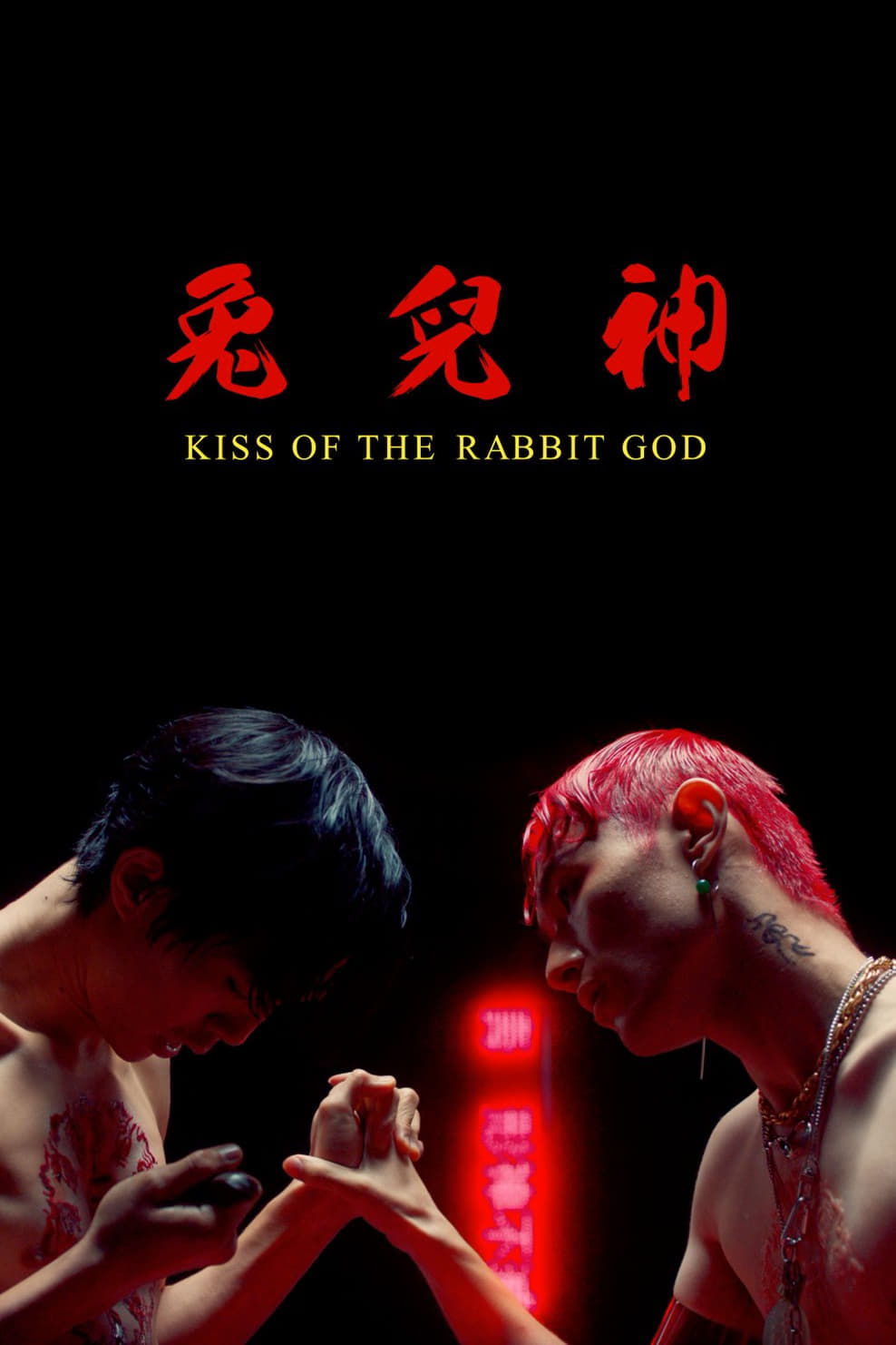Kiss of the Rabbit God (2019)