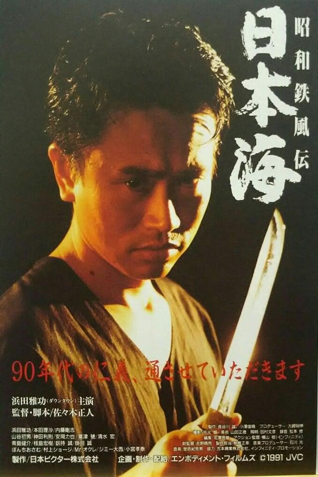 Ver Showa Tetsufuden – Sea of Japan Online HD Español ()