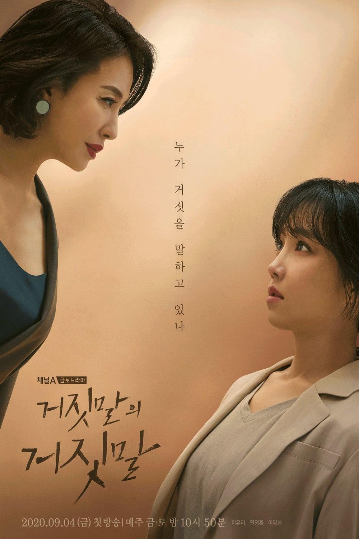 Nonton Drama Korea Lie after Lie (2020)