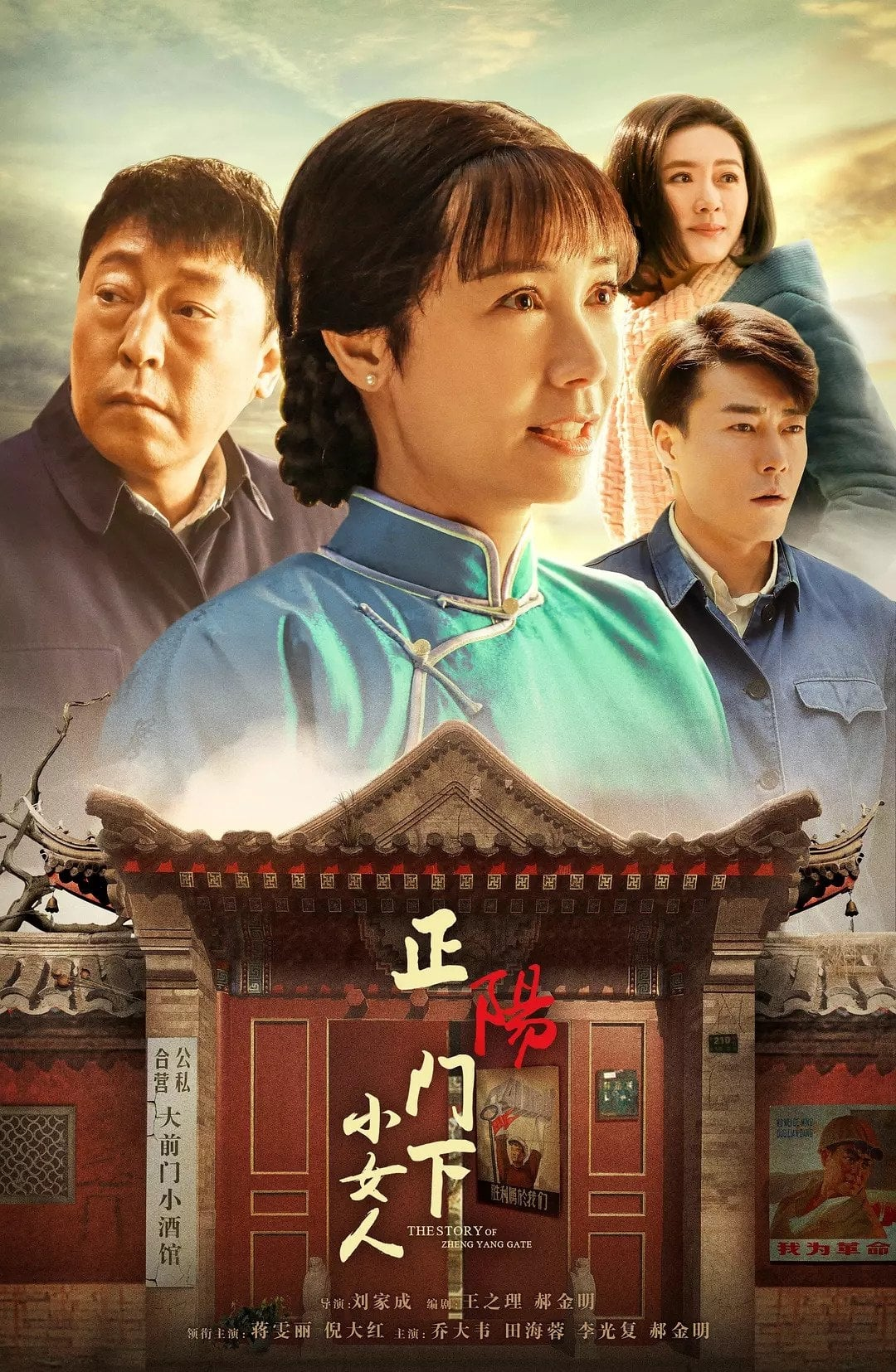 The Story of Zheng Yang Gate (2018)