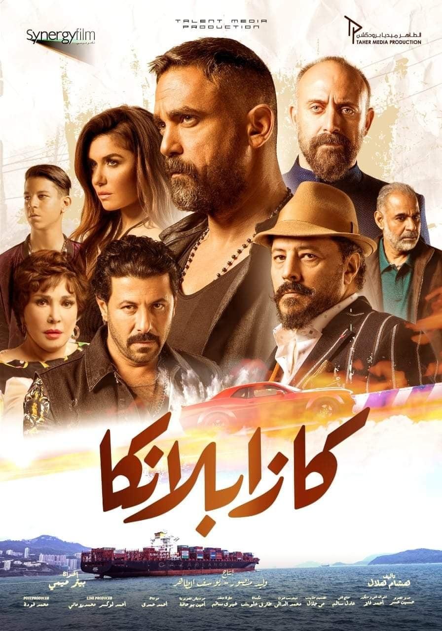 Casablanca (2019)