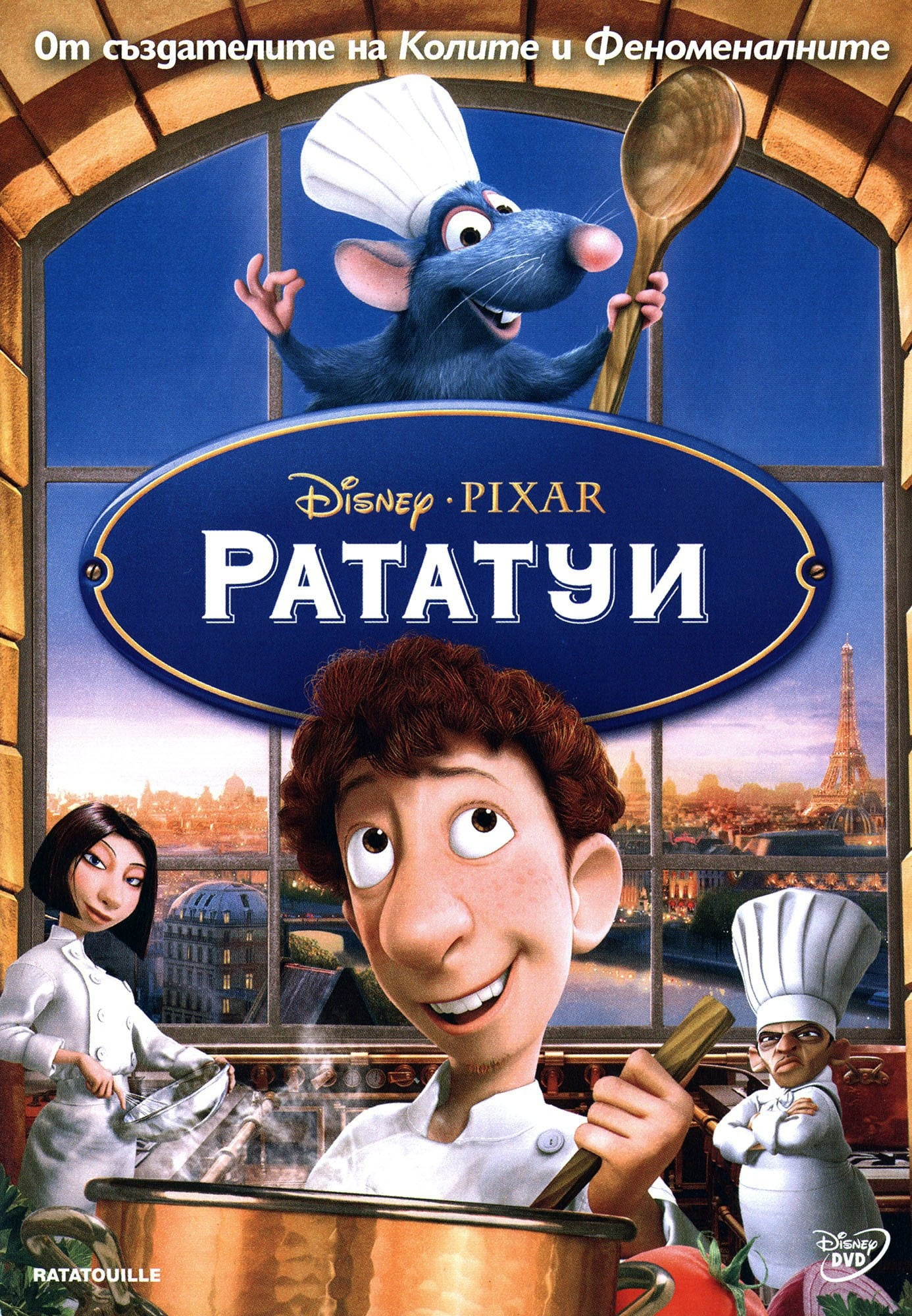 Ratatouille italian streaming
