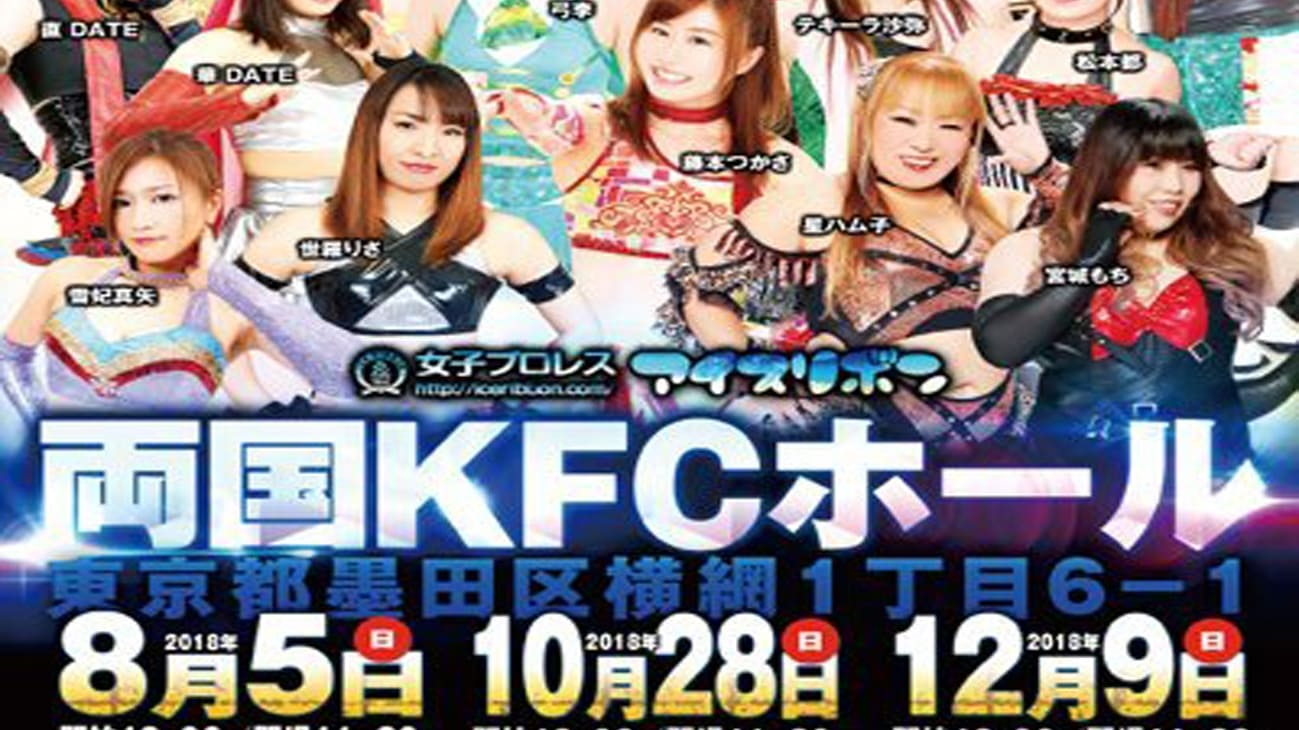 Ice Ribbon New Ice Ribbon #902 ~ Ryogoku KFC Ribbon