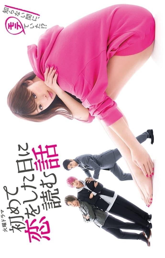 A Story To Read On The Day You've Fell In Love , A Story to Read When You First Fall in Love , HajiKoi , Hajimete Koi o Shita Hi ni Yomu Hanashi (2019)