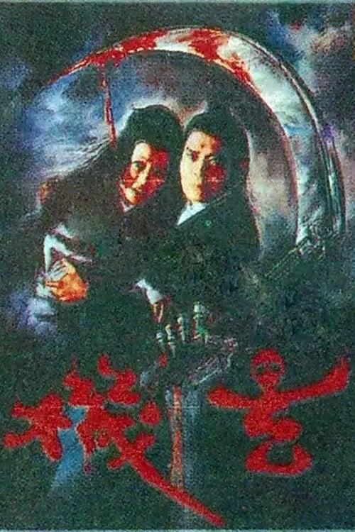 Ver Xuan ji Online HD Español (1980)
