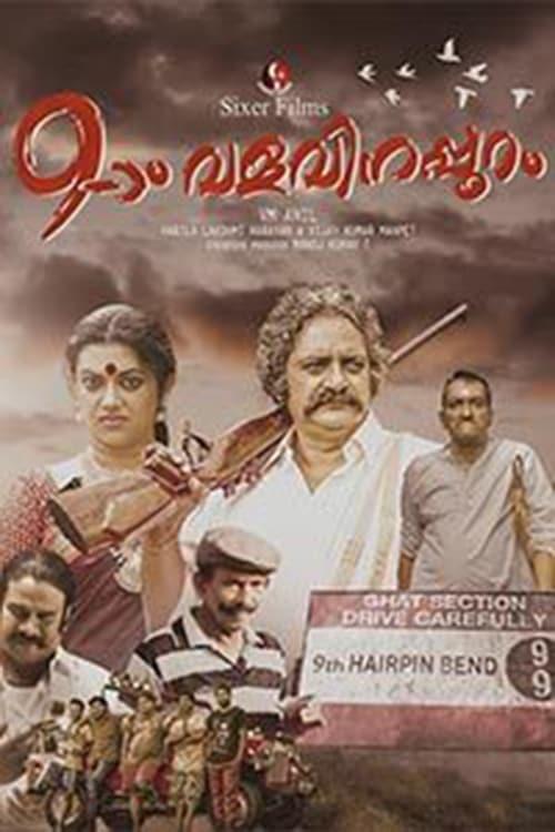 Ver Onpatham Valavinappuram Online HD Español ()