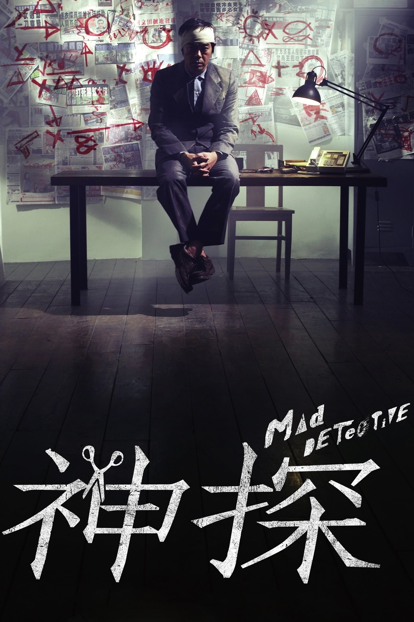 შეშლილი დეტექტივი / Sun Taam (Mad Detective)