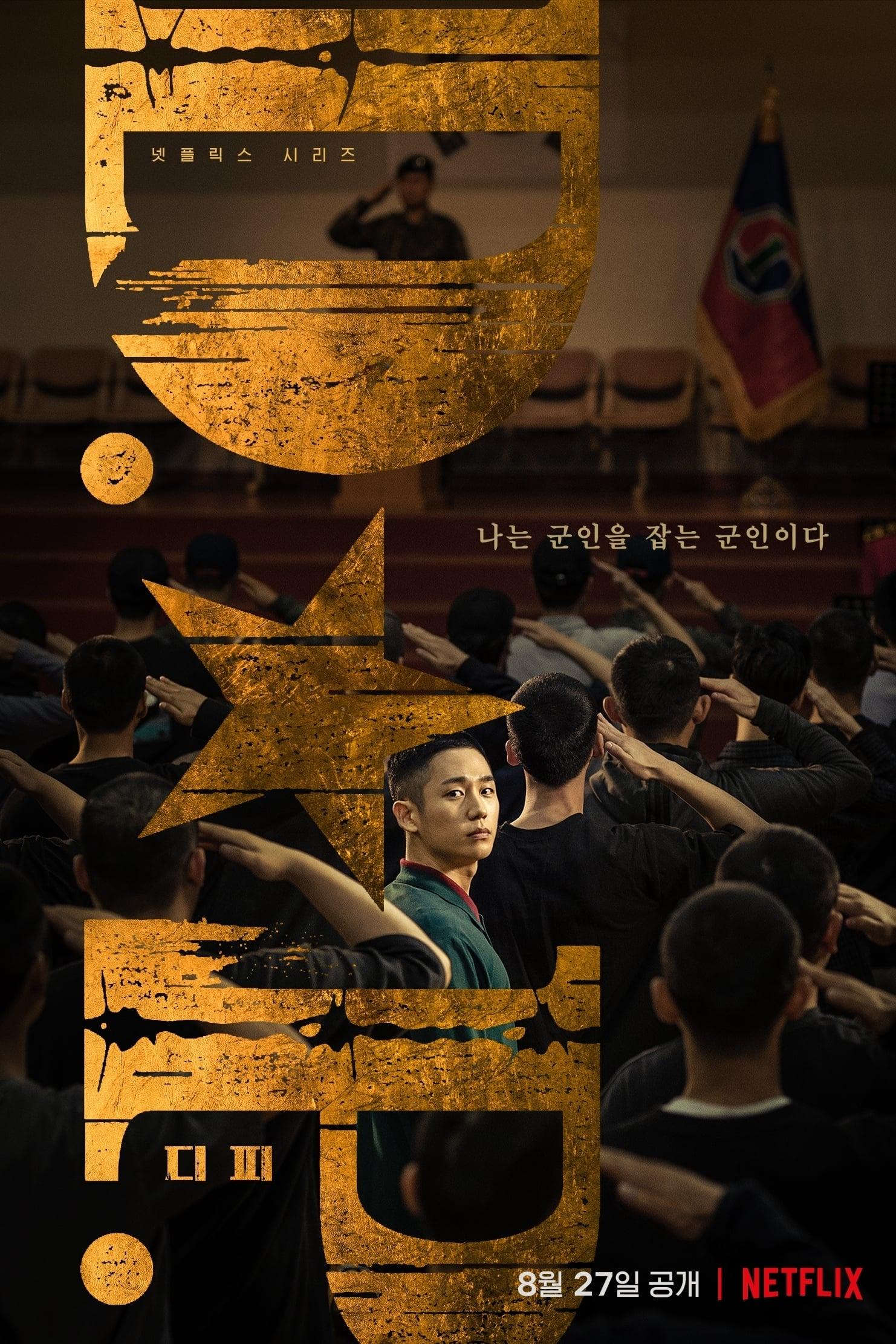 Nonton Drama Korea D.P. (2021)