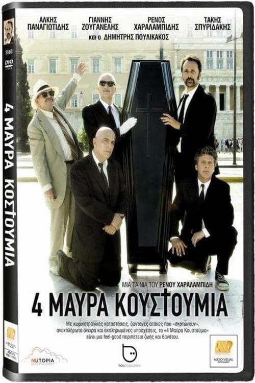 4 Black Suits (2010)