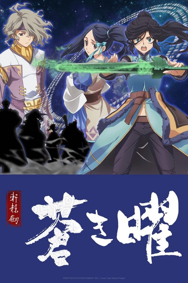 Xuan Yuan Sword Luminary (2018)