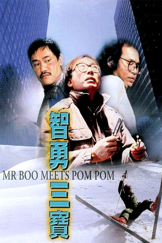 Mr. Boo Meets Pom Pom (1985)