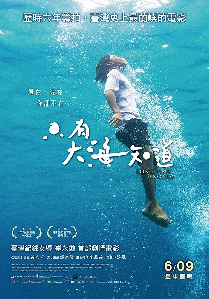Long Time no Sea (2018)