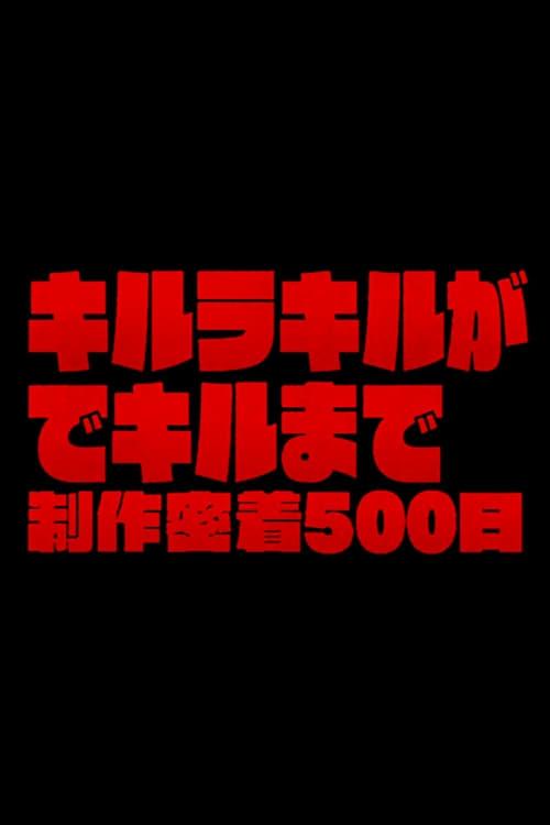 The Making of Kill la Kill: 500 Days of Total Coverage (2014)