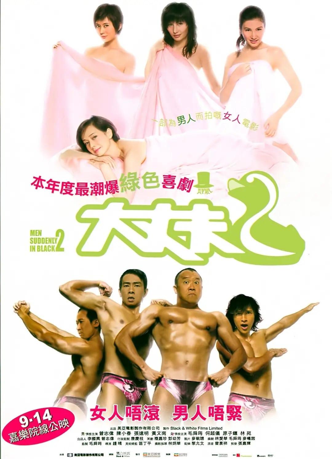 Men Suddenly in Black 2 (2006)