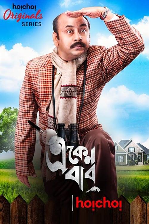 Eken Babu (2018)