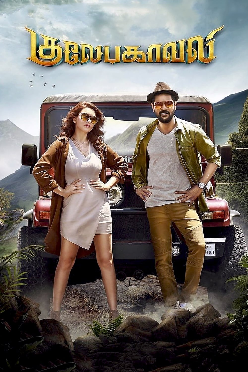 Gulebakavali 2018 Watch And Download Full Movie In Hindi Dubbed