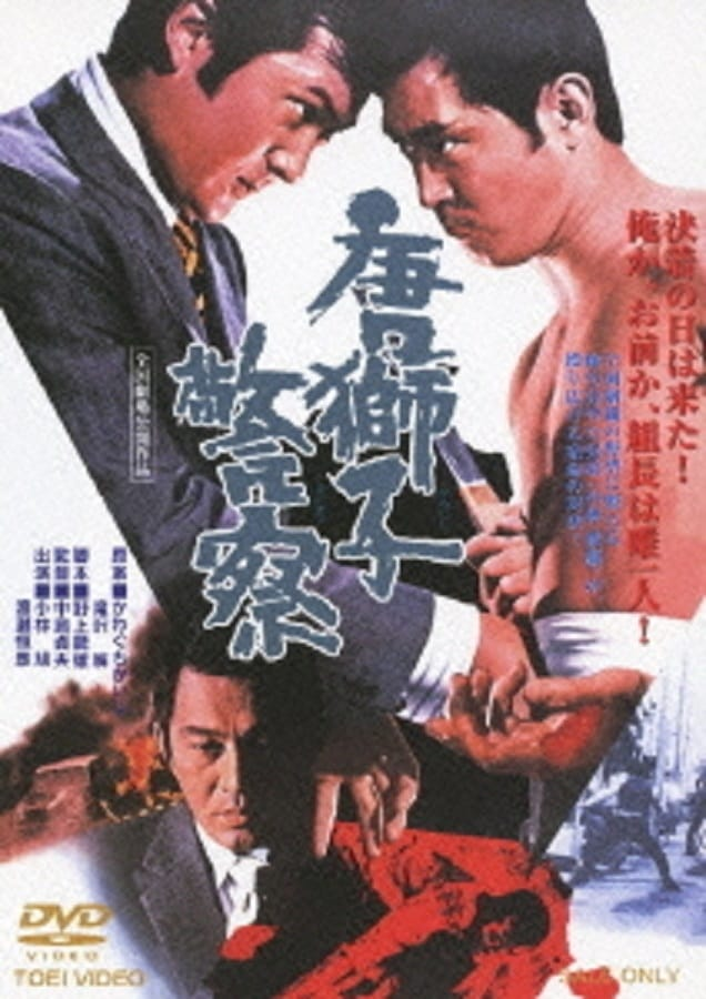 Ver Karajishi keisatsu Online HD Español (1974)