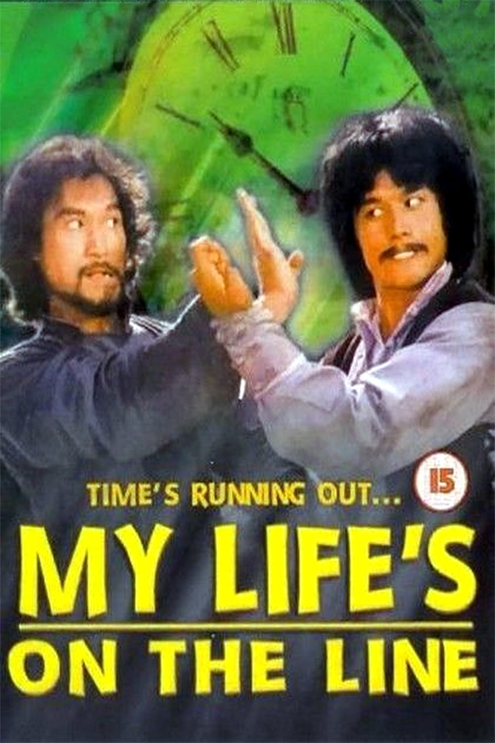 My Life's on the Line (1978)