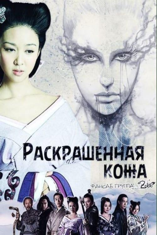 Painted Skin (2011)