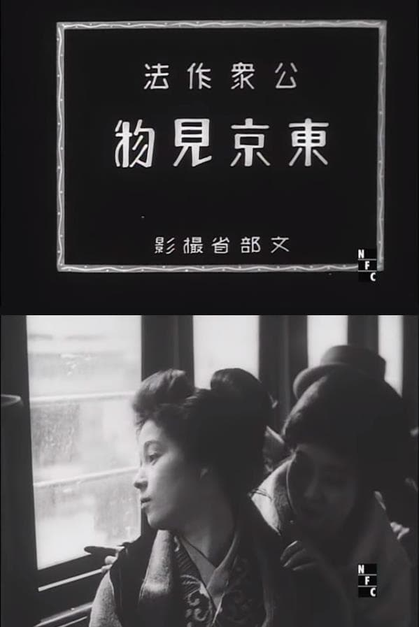 Public Manners: Sightseeing in Tokyo (1926)