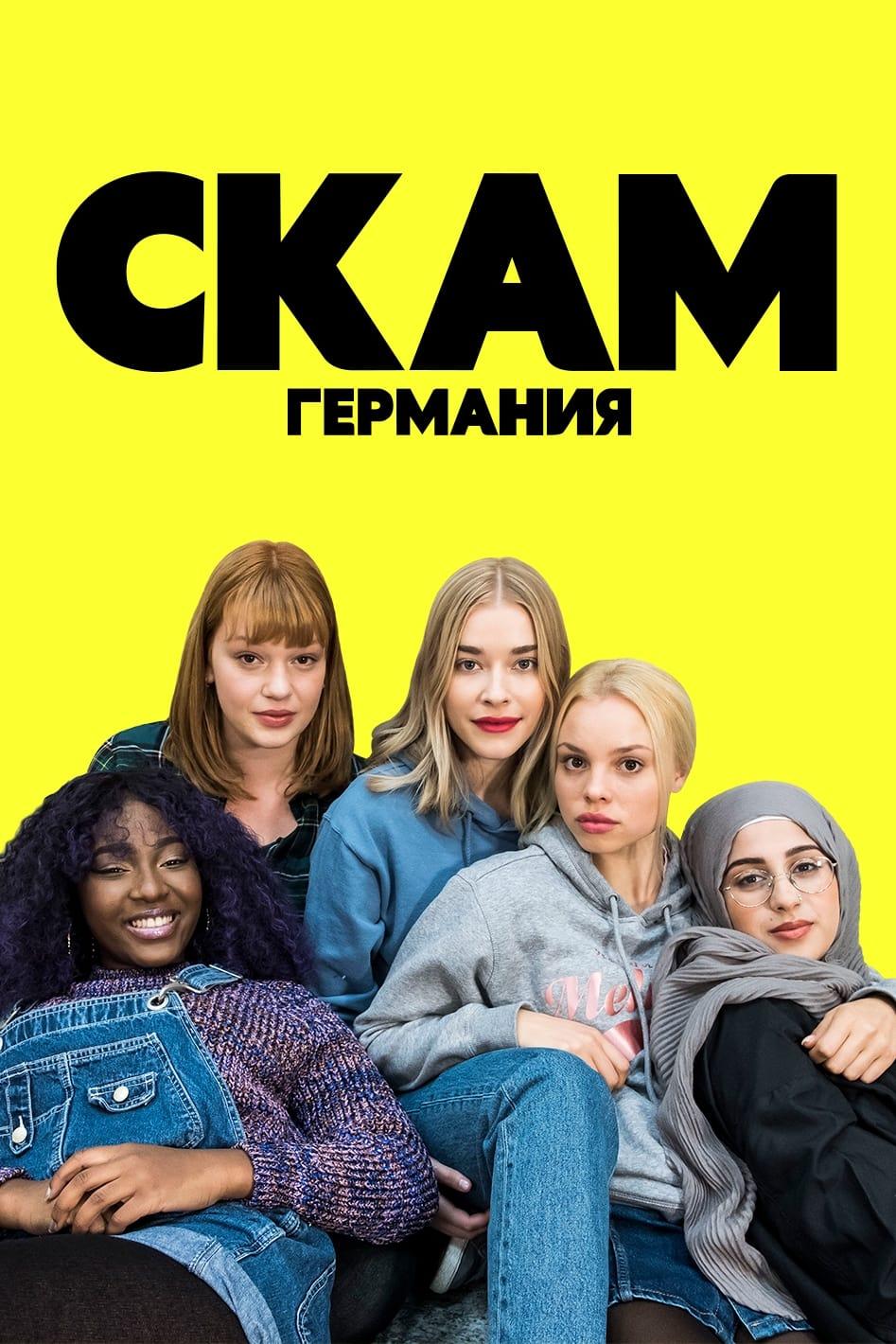 Skam (DE)