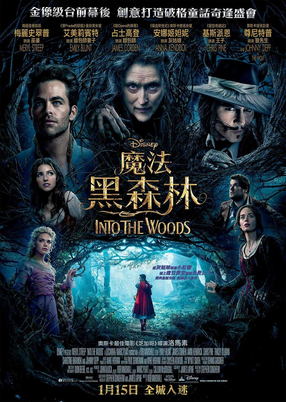 Into The Woods Streaming