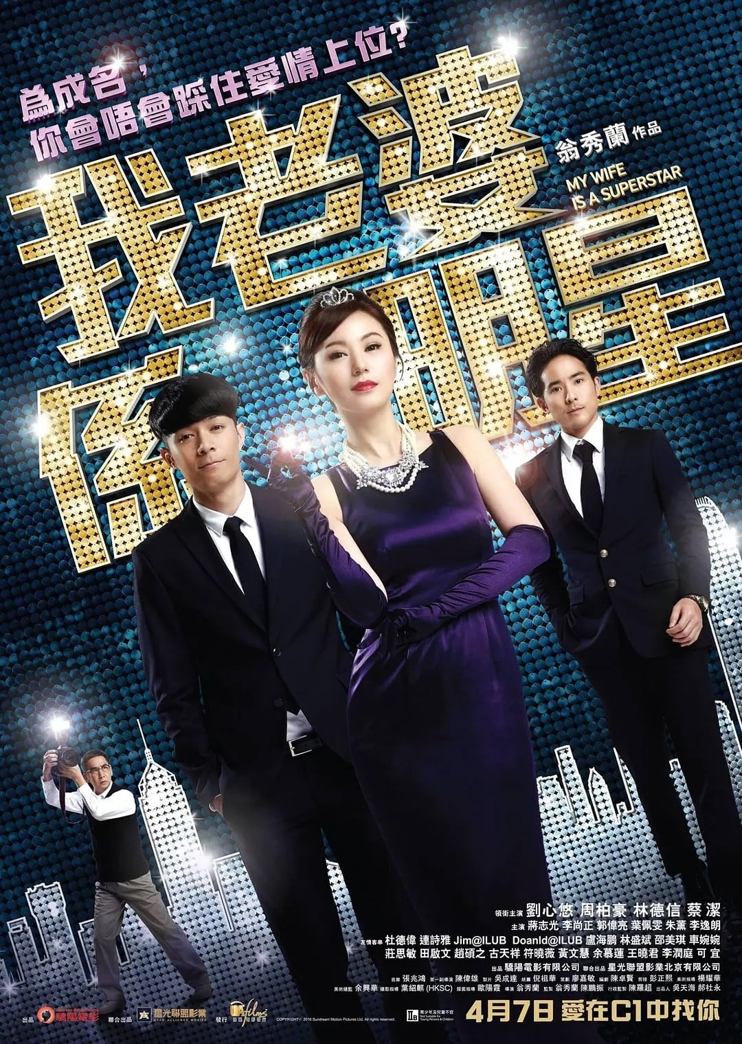 My Wife Is a Superstar (2016)