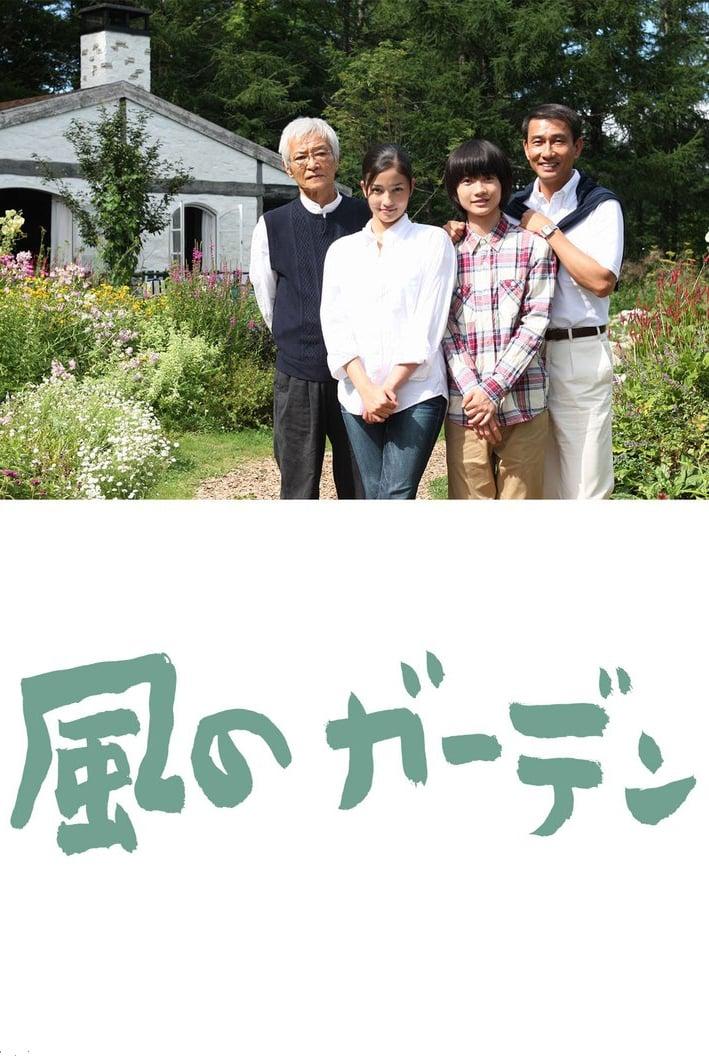 風のガーデン TV Shows About Countryside