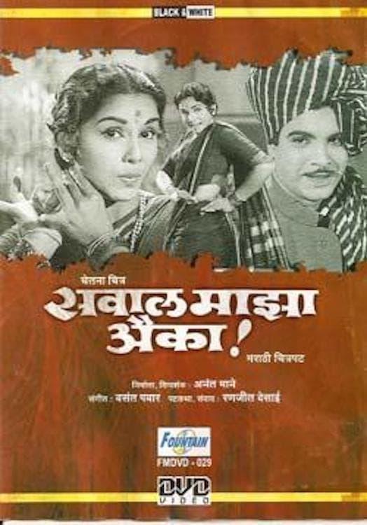 Ver Sawaal Majha Aika Online HD Español (1964)